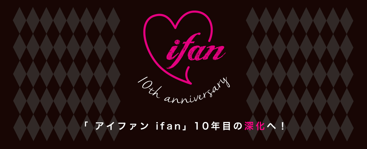 アイファン2018-2019年【 ifan 10th anniversary 】