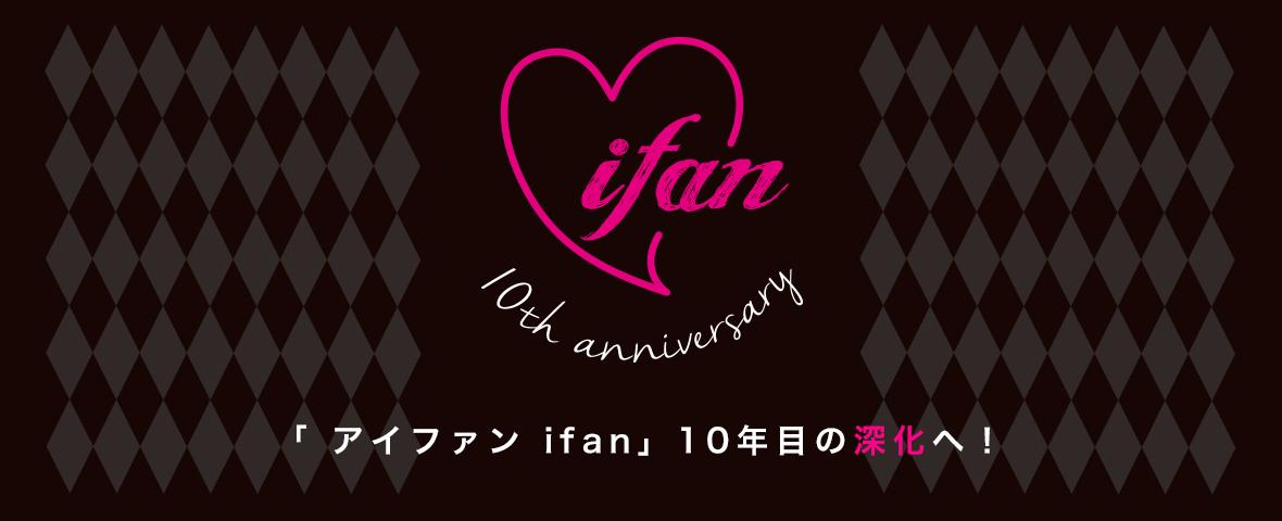 アイファン2018年【 ifan 10th anniversary 】
